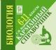 Биология 6-11 кл. Карманный справочник